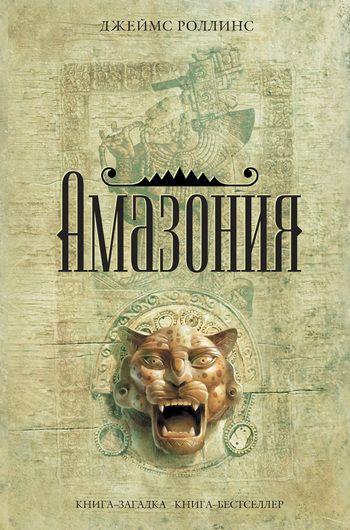 Амазония #читай, #книги, #книгавдорогу, #литература, #журнал, #чтение, #детскиекниги
