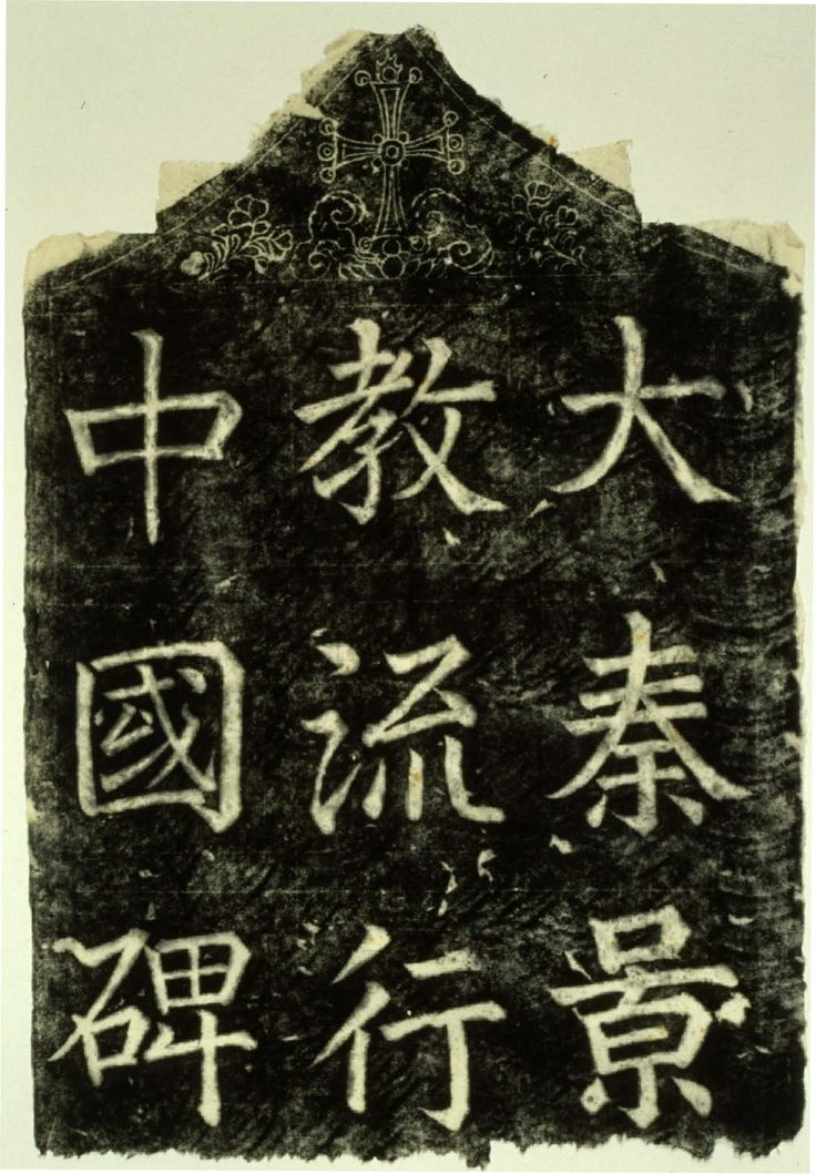 369 best athanasius kircher images on pinterest books knowledge this is a rare ink squeezed rubbing of the top portion of a ninth century stone monument discovered in 1625 in a christian graveyard in sian xian fandeluxe Choice Image