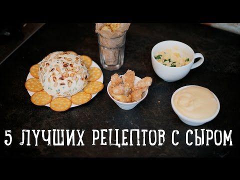 5 лучших блюд с сыром [Рецепты Bon Appetit] - YouTube