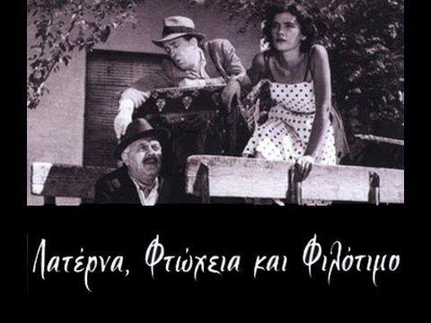 Λατέρνα, Φτώχια και Φηλότιμο - 1955 (get the tissues out!)