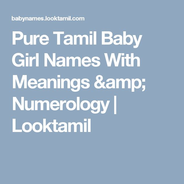 Pure Tamil Baby Girl Names With Meanings & Numerology | Looktamil