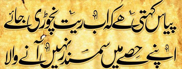 Payas Kahti Hai - Urdu Poetry, Shayari, Nazam, Ghazal, Poems, Faraz, Ghalib, Allama Iqbal, Faiz