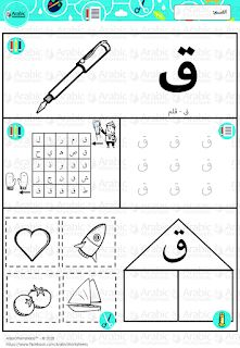 arabic and islamic blog alphabet multi activity worksheets alphabet multi activity worksheets. Black Bedroom Furniture Sets. Home Design Ideas