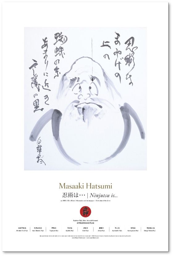 8 Ninjutsu Is... http://bit.ly/KickstartArtPrints