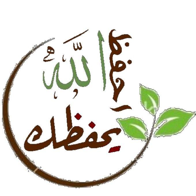احفظ الله يحفظك Muslim Quotes Arabic Calligraphy