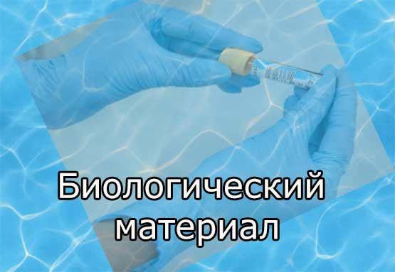 Биологический материал (биоматериал)