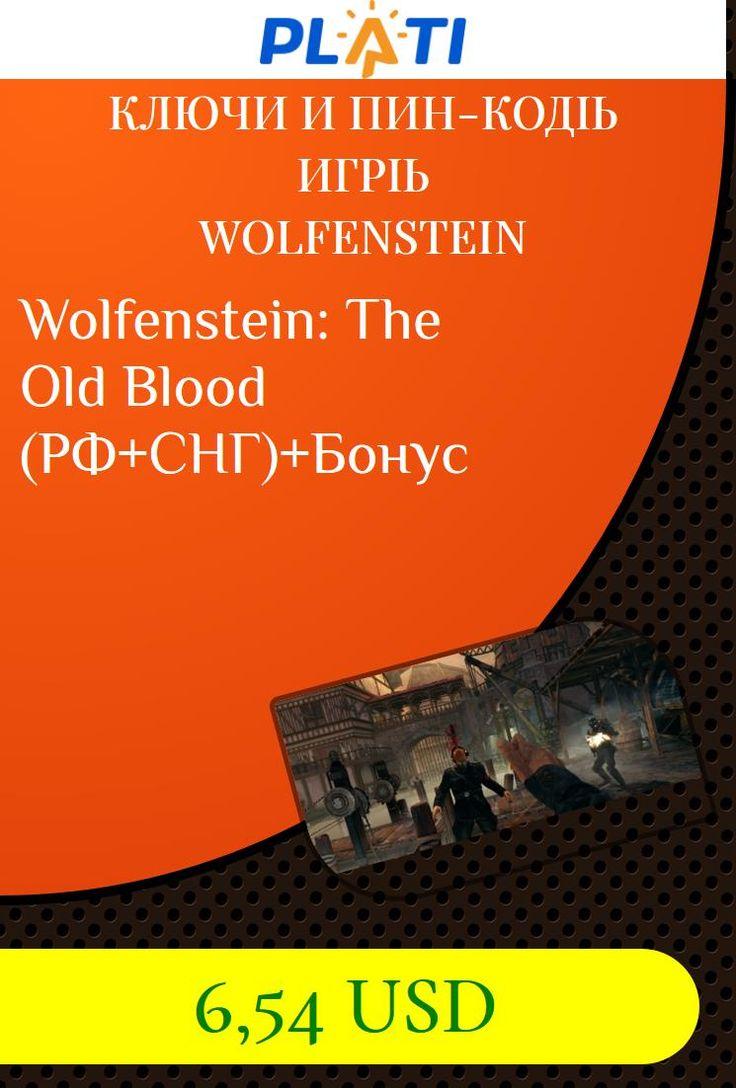 Wolfenstein: The Old Blood (РФ СНГ) Бонус Ключи и пин-коды Игры Wolfenstein