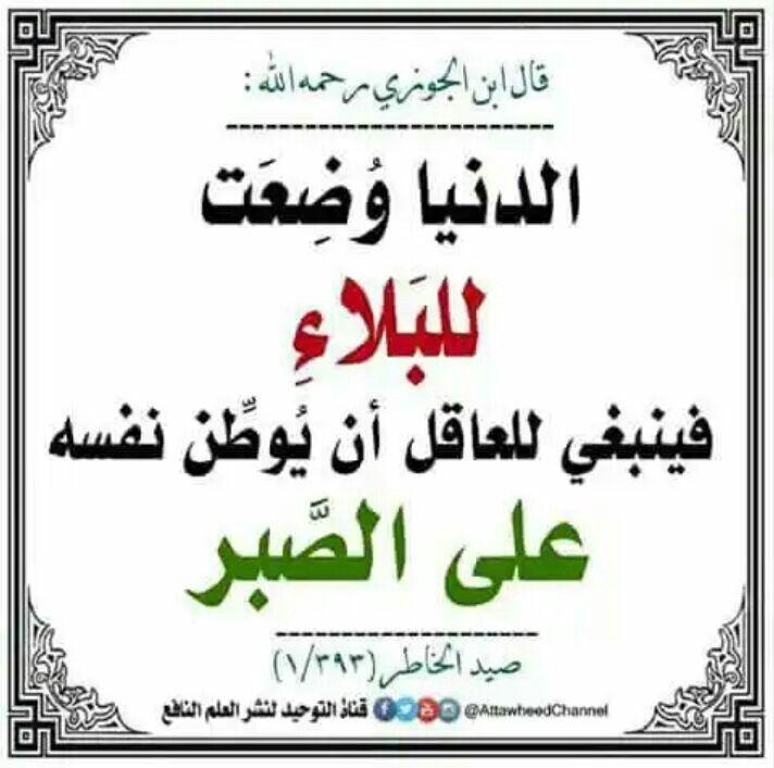 الدنيا وضعت للبلاء فينبغي للعاقل ان يوطن نفسه على الصبر Islamic Quotes Islam Facts Cool Words