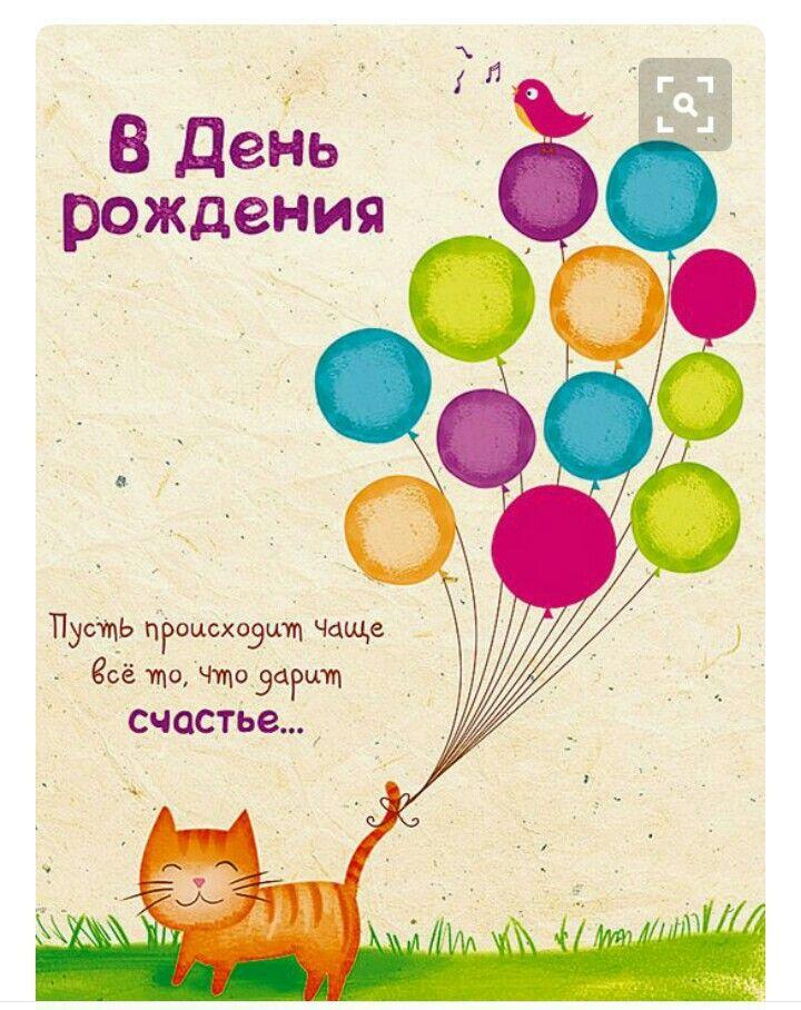 Оригинальная красивая открытка с днем рождения