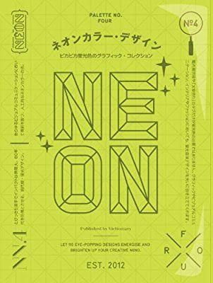 ネオンカラー・デザイン ピカピカ蛍光色のグラフィック・コレクション (PALETTE) | ヴィクショナリー |本 | 通販 | Amazon