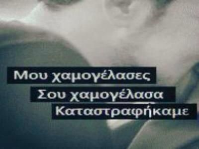 ... greek quotes