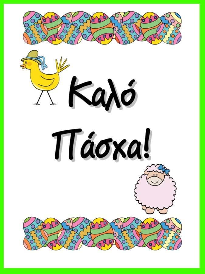 Greek4Kids: Easter Booklet