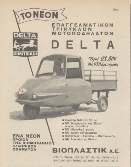 Ελληνικά οχήματα.