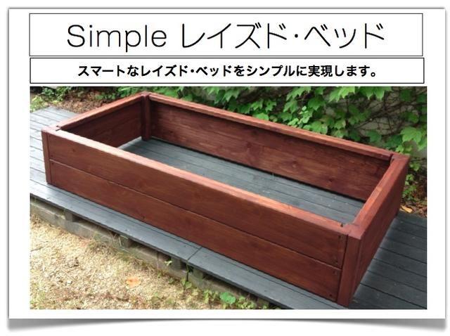 レイズドベッド、見切り材、屋上、花壇作り、花壇枠、木製、フラワーベッド・ベース