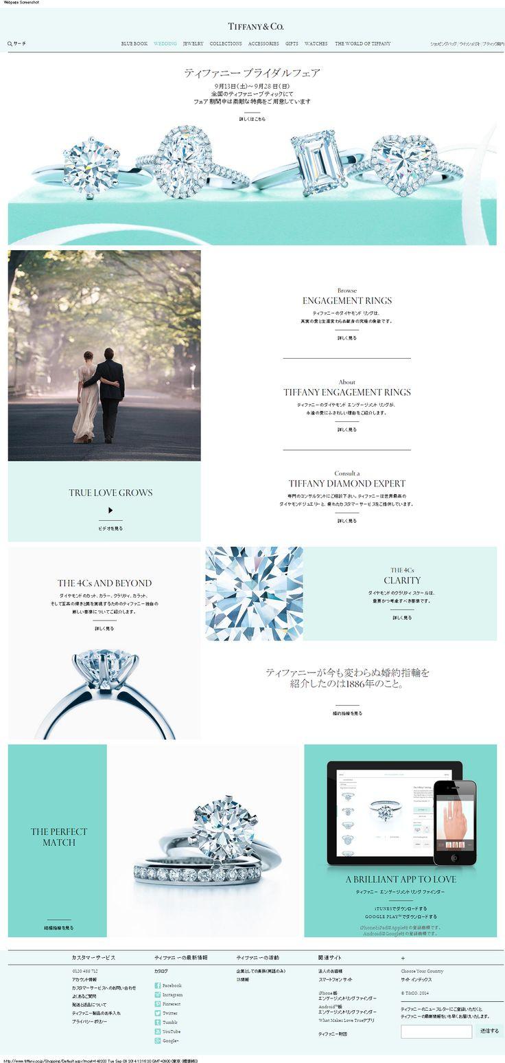 ティファニーブライダル http://www.tiffany.co.jp/Shopping/Default.aspx?mcat=148203