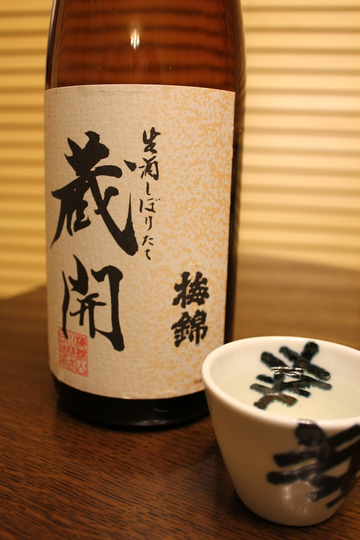 Freshly pressed sake from Umenishiki. This has an almost peppery zing.