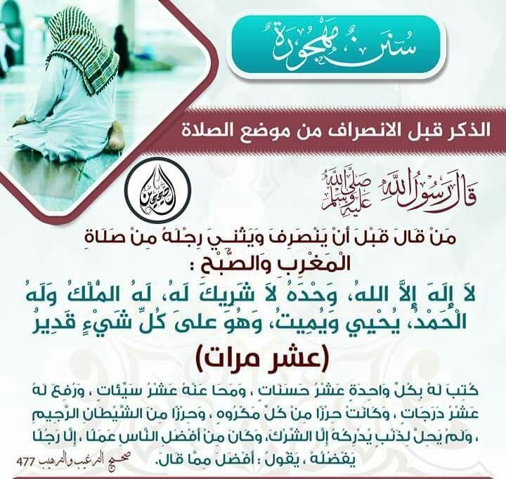 Pin By أحمد عبد الكريم On Hadith Hadith