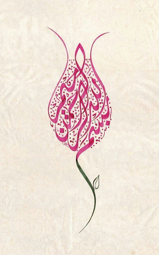 "https://www.facebook.com/pages/Islamska-arhitektura-i-umjetnost/1403357959880645  Modern islamic flower callygraphy. It says: ""In the name of God, the Most Gracious, the Most Merciful"""
