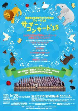 横須賀芸術劇場少年少女合唱団サマーコンサートチラシ                                                                                                                                                                                 もっと見る
