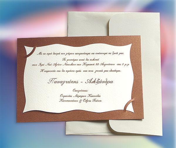 Απλή Πρόσκληση Γάμου αποτελούμενη από κάρτα υπόστρωμα και δεύτερη κάρτα με το κείμενο με εντυπωσιακό περίγραμμα, μαζί με ποιοτικό φάκελο για προσκλητήρια - Prosklitirio-eShop
