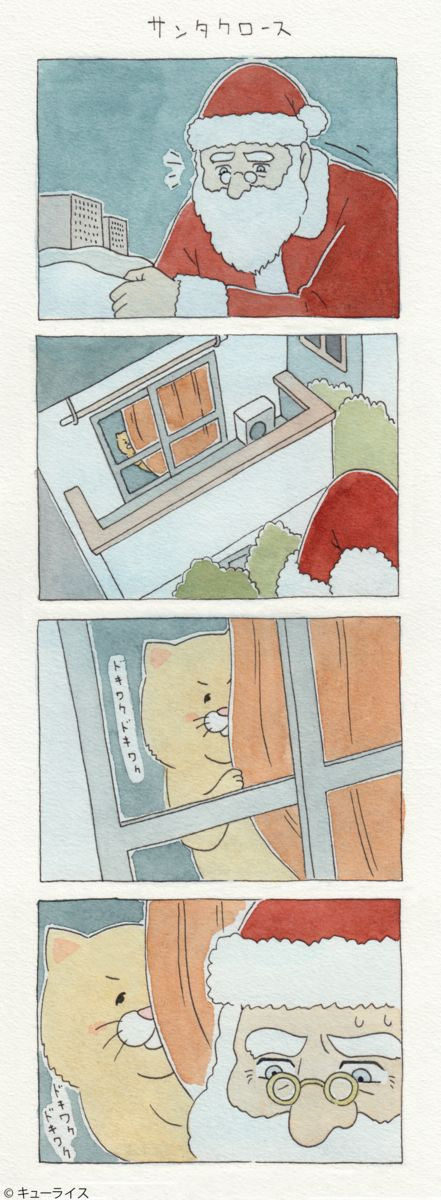 夜更かししてないで、寝なさい!ネコノヒー! 果たしてネコノヒーはクリスマスプレゼントをゲットできるのか…。 私は自分へのクリスマスプレゼントに597円の本マグロの大トロを買いました。 今夜はこれで一杯やる予定です。 ネコノヒー 1 作者: キューライス 出版社/メーカー: KADOKAWA 発売日: 2017/10/30 メディア: 単行本 この商品を含むブログを見る