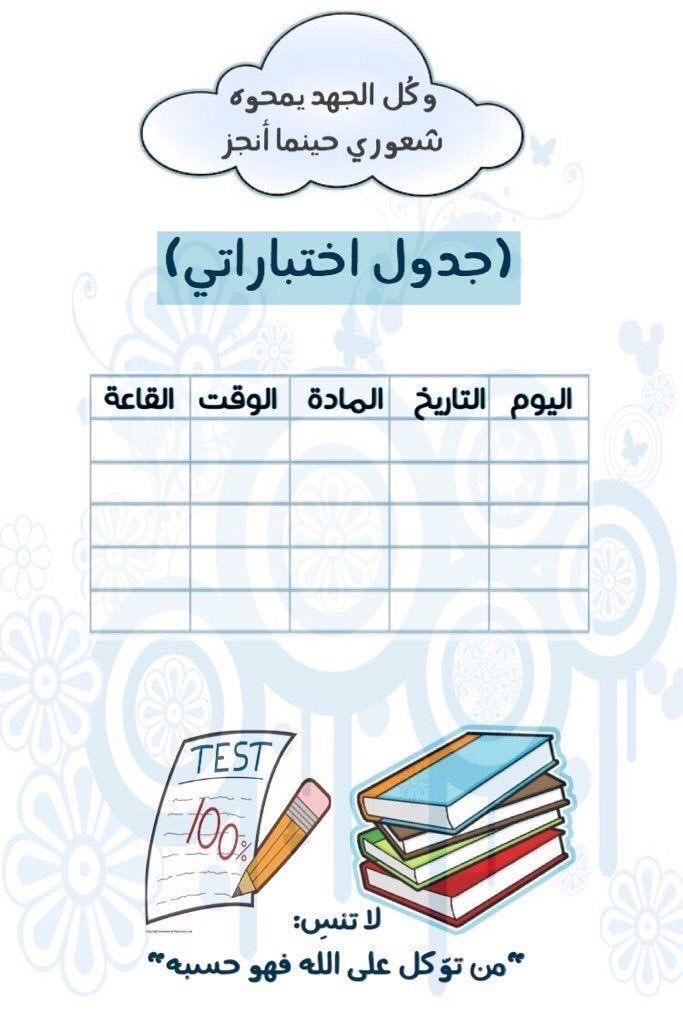Pin By أمل حبيب On ورق داخلى Life Planner Organization Print Planner Kids Planner