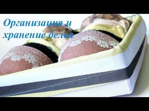 ОРГАНИЗАЦИЯ И ХРАНЕНИЕ БЕЛЬЯ (бюстгальтеры) - YouTube