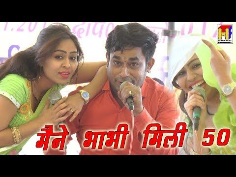 RC Upadhyay Dance | मैनै भाभी मिली 50 | Pepsi