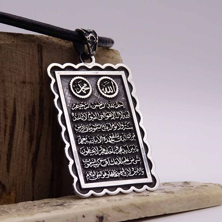 Ayat Al Kursi Dua Pendant Silver
