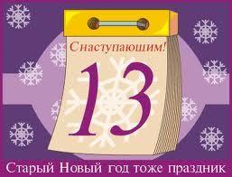 "Журнал ""На волне Успеха"": Со старым Новым годом!"