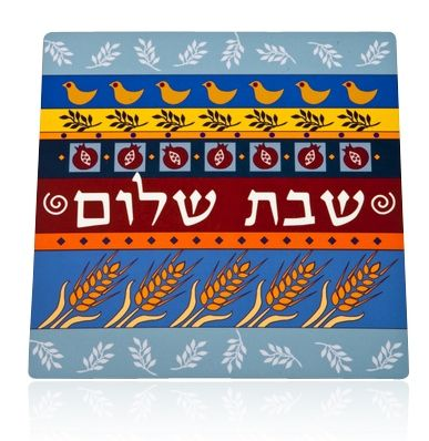Shabbat | Shabbat Shalom Trivet with Pomegranates, Doves, and Olive Branches ...