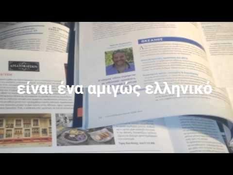 Ωκεανός franchise...γιατί θυμίζει Ελλάδα - YouTube