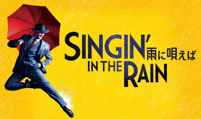 ミュージカル SINGIN'IN THE RAIN ~雨に唄えば~   ラインナップ   東急シアターオーブ TOKYU THEATRE Orb