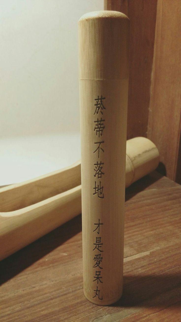 在日本,環境能保持全世界都讚賞的整潔,除了良好的國民教育以及被嚴格限制的吸煙區域,還有最『大心』的小物-攜帶式煙灰缸。       人手一個,煙蒂不落地。  #全世界第一個竹製攜帶式煙灰缸 #The first bamboo portable ashtray in the world #世界第一の竹携帯灰皿 #抽煙也可以很有格調