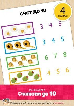 Парам-парам! Пришла пора учиться считать до 10! А сделать это можно при помощи великолепного материала, подготовленного нашими авторами! Задания с листами оформлены в виде картинок с предметами: малышу предстоит соотнести количество изображенных вещей с числами, расположившимися на боковой части страницы. Чтобы сделать это правильно, нужно знать основы математики и прежде ...