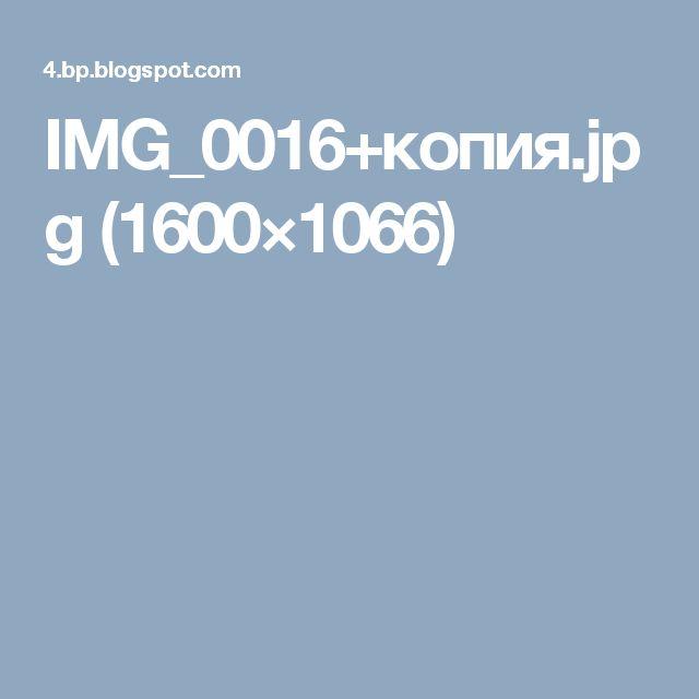 IMG_0016+копия.jpg (1600×1066)