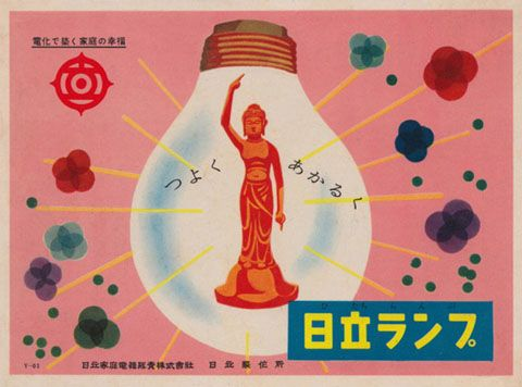 Advertising of Japan in the 1950s:HITACHI Lamp