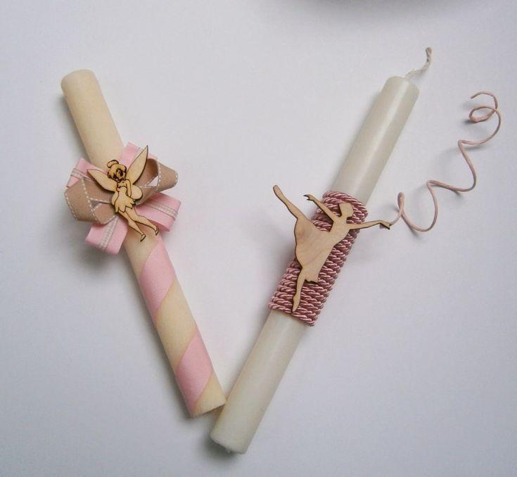 Πασχαλινές λαμπάδες με ξύλινο αντικείμενο νεράιδα και μπαλαρίνα. Διατίθενται σε συσκευασία δώρου.