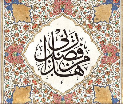 http://www.artnindia.com/wp-content/uploads/imported/Islamic-Islam-Kaligrafi-Art-Koran-Quran-Arabic-Writing-Calligraphy-Hand-Painting-190665333578-2.jpg