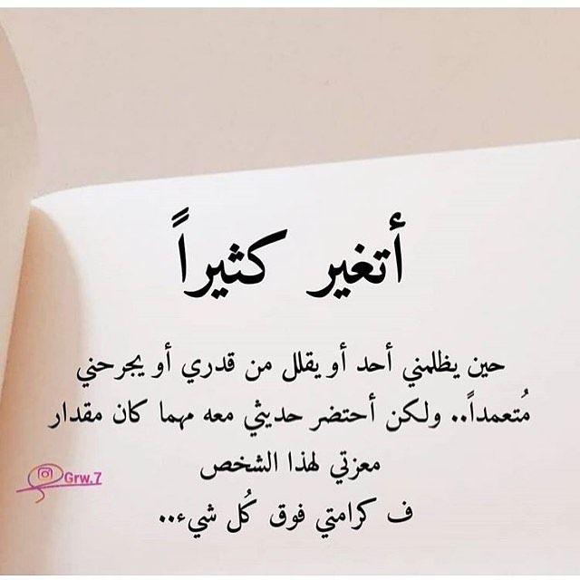 خواطر وقصص On Instagram Nawafreo Funny Dating Quotes Favorite Book Quotes Jokes Quotes