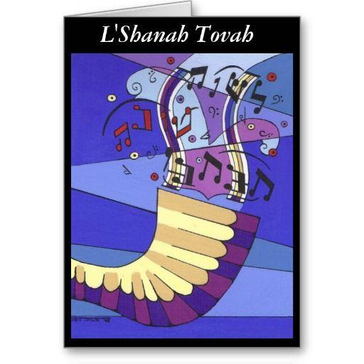 greeting between rosh hashanah yom kippur