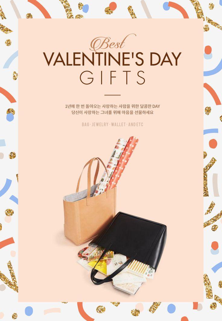 wizwid 위즈위드 기획전 BEST VALENTINE`S DAY GIFTS 사랑하는 그녀를 위한 특별한 선물 기획! 발렌타인 기획전 이벤트