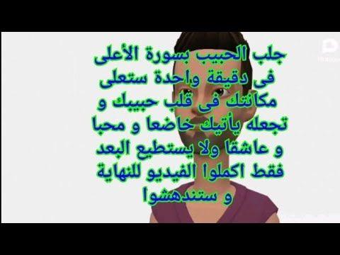 جلب الحبيب بسورة الأعلى فى دقيقة ستعلى مكانتك فى قلب حبيبك و يأتيك خاضعا و محبا المهم اكملوا الفيديو Learn Arabic Language Pdf Books Reading Learning Arabic