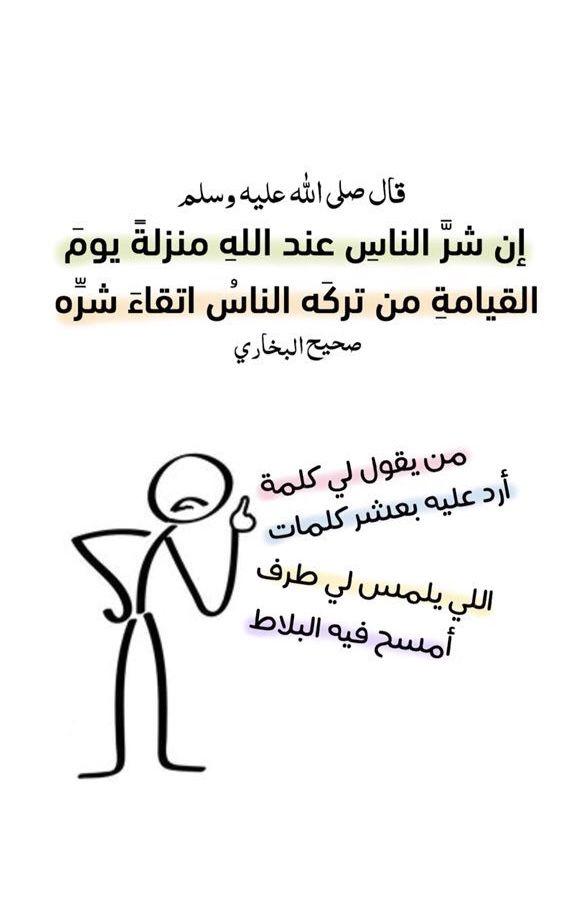 Pin By الأثر الجميل On أحاديث نبوية Islamic Phrases Islamic Quotes Cool Words