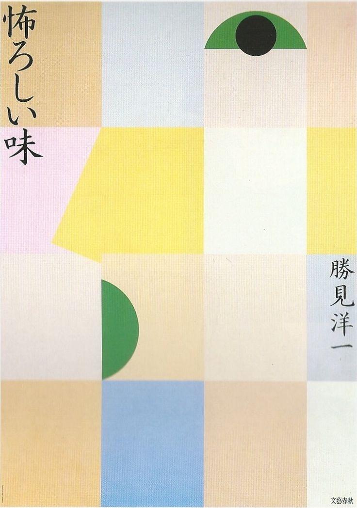 "Ikko Tanaka (Gauche / Left) Affiche pour le livre / Poster for the book ""Osoroshii aji"" (Mauvais gout / Bad taste) (Droite / Right) Affiche pour la société d'architectes Kikutake / Poster for the Kikutake architects company 1995"