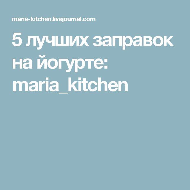 5 лучших заправок на йогурте: maria_kitchen