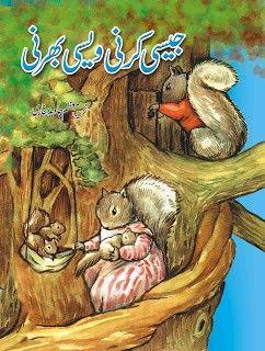 Jaisi Karni Waisi Bharni By Moazzam Javed Urdu Kids Story www.allurdupdfnovels.blogspot.com