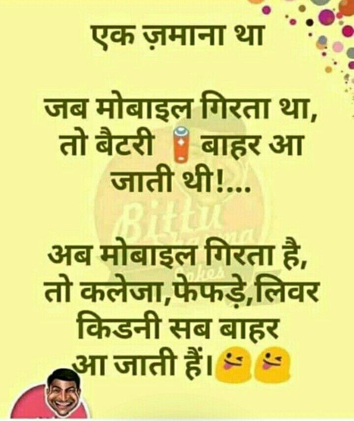 Sahi Hai Some Funny Jokes Fun Quotes Funny Very Funny Jokes