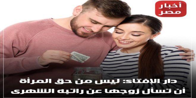 فيديو دار الإفتاء ليس من حق المرأة أن تسأل زوجها عن راتبه الشهرى Incoming Call Screenshot Incoming Call