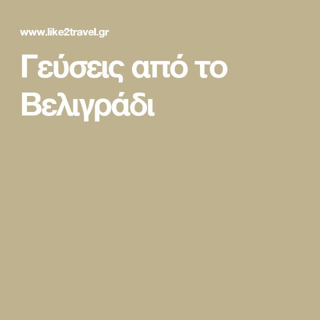 Γεύσεις από το Βελιγράδι